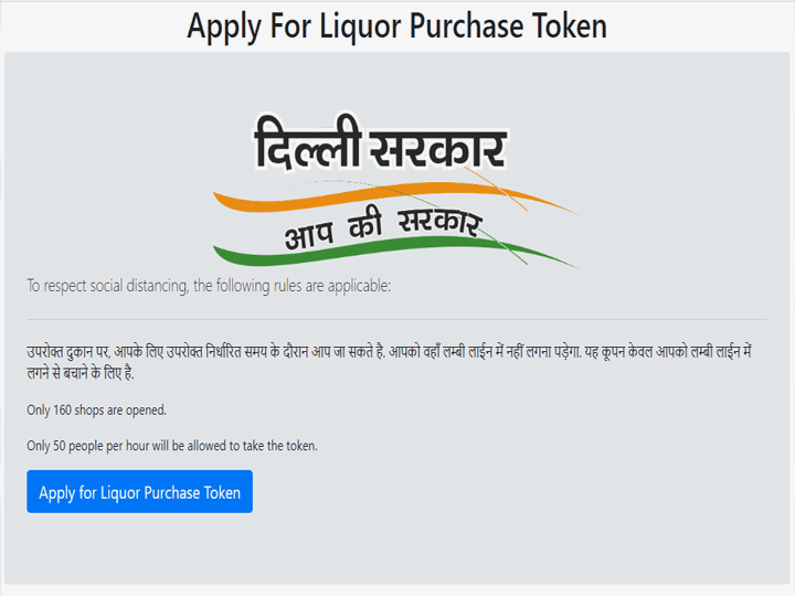 Liquor Token