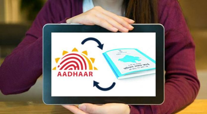 Link Your Aadhaar and Ration Card Together Before 30th September