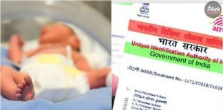 UIDAI Allows to Issue Aadhaar Card for New Born Baby. Checkout How to Apply
