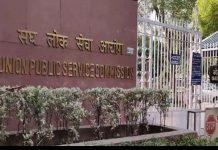 UPSC Postpones Civil Services Prelims 2021 Exam to October 10, 2021, Due to Rise in COVID-19 Cases
